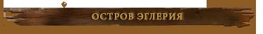 http://razandor.f-rpg.ru/files/0014/fc/e9/37981.png