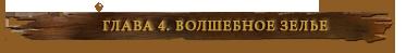 http://razandor.f-rpg.ru/files/0014/fc/e9/40814.png