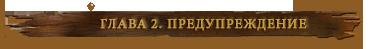 http://razandor.f-rpg.ru/files/0014/fc/e9/41160.png