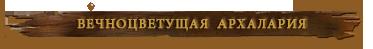 http://razandor.f-rpg.ru/files/0014/fc/e9/60048.png