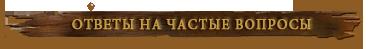 http://razandor.f-rpg.ru/files/0014/fc/e9/70900.png