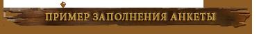 http://razandor.f-rpg.ru/files/0014/fc/e9/71600.png