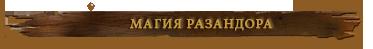 http://razandor.f-rpg.ru/files/0014/fc/e9/72633.png