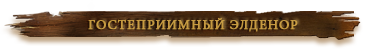http://razandor.f-rpg.ru/files/0014/fc/e9/75738.png